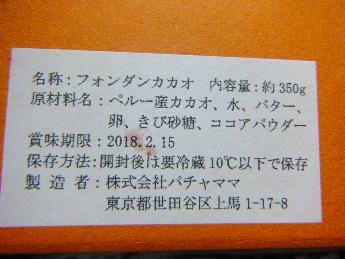 DSCF8197.JPG